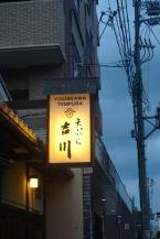 Yoshikawa Tempura Restaurant